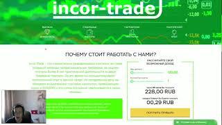 Incor Trade платит!  Как заработать на полном автомате 5000! Заработок в интернете!  С вложениями!