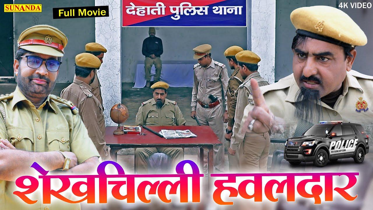 Download SHEKHCHILLI HAWALDAR ! शेखचिल्ली हवलदार ! New Comedy Movie 2021 ! Shekhchilli Comedy