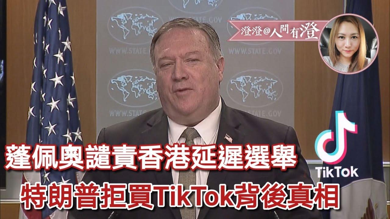 特朗普拒買TikTok背後有咩陰謀?蓬佩奧譴責香港延遲選舉!