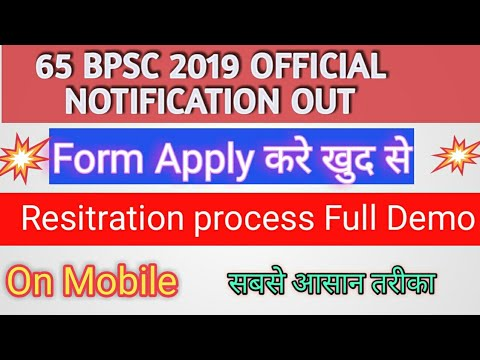 65 th bpsc registration| how to apply bpsc online 2019| bpsc form apply  2019|65 bpsc|Form fill up