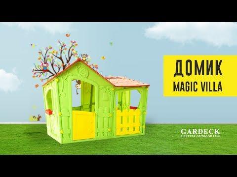 Детские игровые домики «Magic Villa».из YouTube · Длительность: 59 с