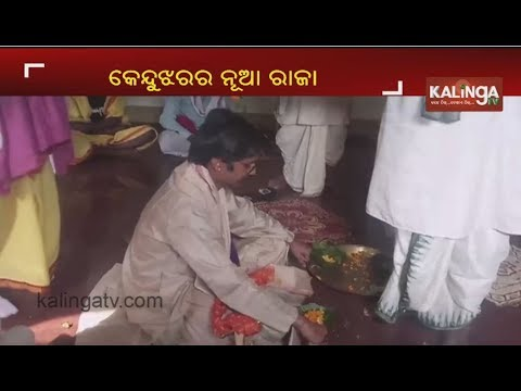 Dhananjay Narayan Bhanja Deo Becomes The 49th King Of Kendujhar