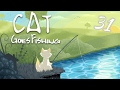 Cat Goes Fishing - Episode 31: Catching a Swordfish and Nightfish Sire