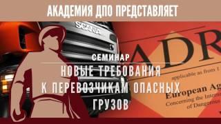 видео правила перевозки опасных  грузов
