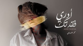 ادري فقدتك - كلمات : منيف الخمشي - أداء : محمد الشويلعي 2020 [ شيلة فراق وشوق ]