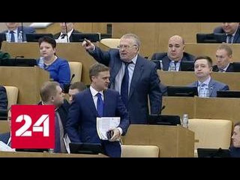 Скандал на Охотном ряду: Дума ждет извинений от Жириновского
