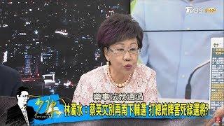 致公黨民調:55%對蔡英文不滿!總統帶衰民進黨選情?少康戰情室 20181107