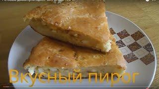 Готовим дома Кулинария ВКУСНЫЙ ПИРОГ Рецепты пирогов.