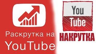 Раскрутка и накрутка на YouTube. Как отличить?