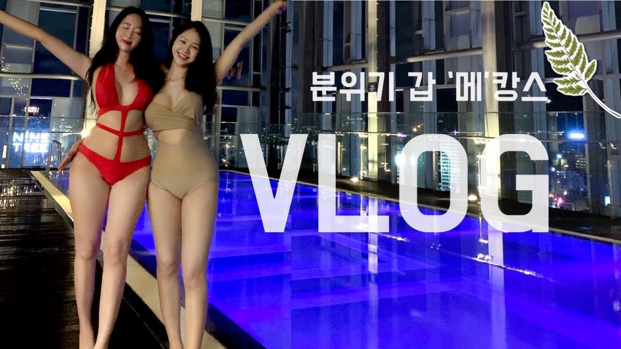 ENG) 호텔 수영장에서 생긴 일 ❤️ / 호캉스 브이로그 / 일상브이로그 / vlog / 국내여행 / 서울호텔 / 수영장 / bikini