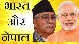India Nepal Relationship | भारत और नेपाल संबंध