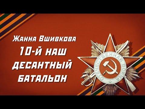 Слушать онлайн Песни Великой Отечественной войны - наш десантный батальон полная версия