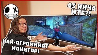 Най-огромният монитор, който съм виждал! - Ревю на Samsung CHG90