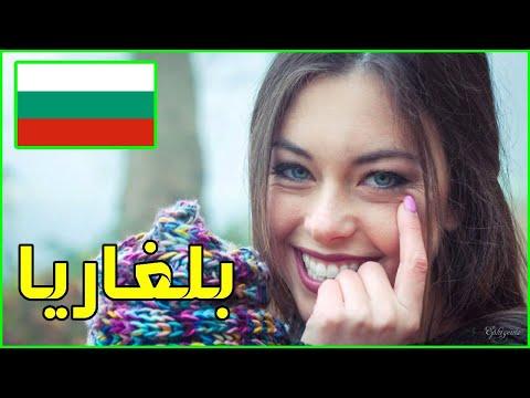معلومات عن بلغاريا 2020 Bulgaria   دولة تيوب 🇧🇬