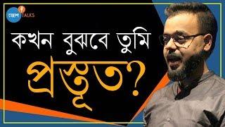 চাকরি ছেড়ে অধ্যাপনা করেছি, আর্কিটেকচারে নতুন ভাবনাকে সময় দেব বলে | Joy Mondal | Bangla Motivation