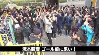 2016年4月22日、横浜Fマリノス戦の試合前に実施したGK滝本晴彦選手の応...