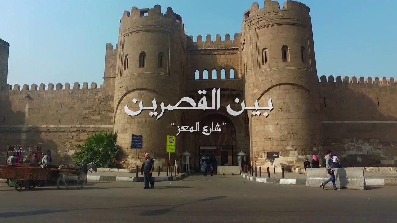 بين القصرين ' شارع المعز '   Bien El-Asrien #AEA
