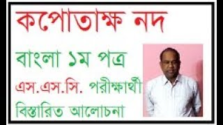 Download Video SSC BANGLA 1ST PAPER. এস. এস.সি, বাংলা ১ম পত্র । কপোতাক্ষ নদ । মাইকেল মধুসুধন দত্ত MP3 3GP MP4