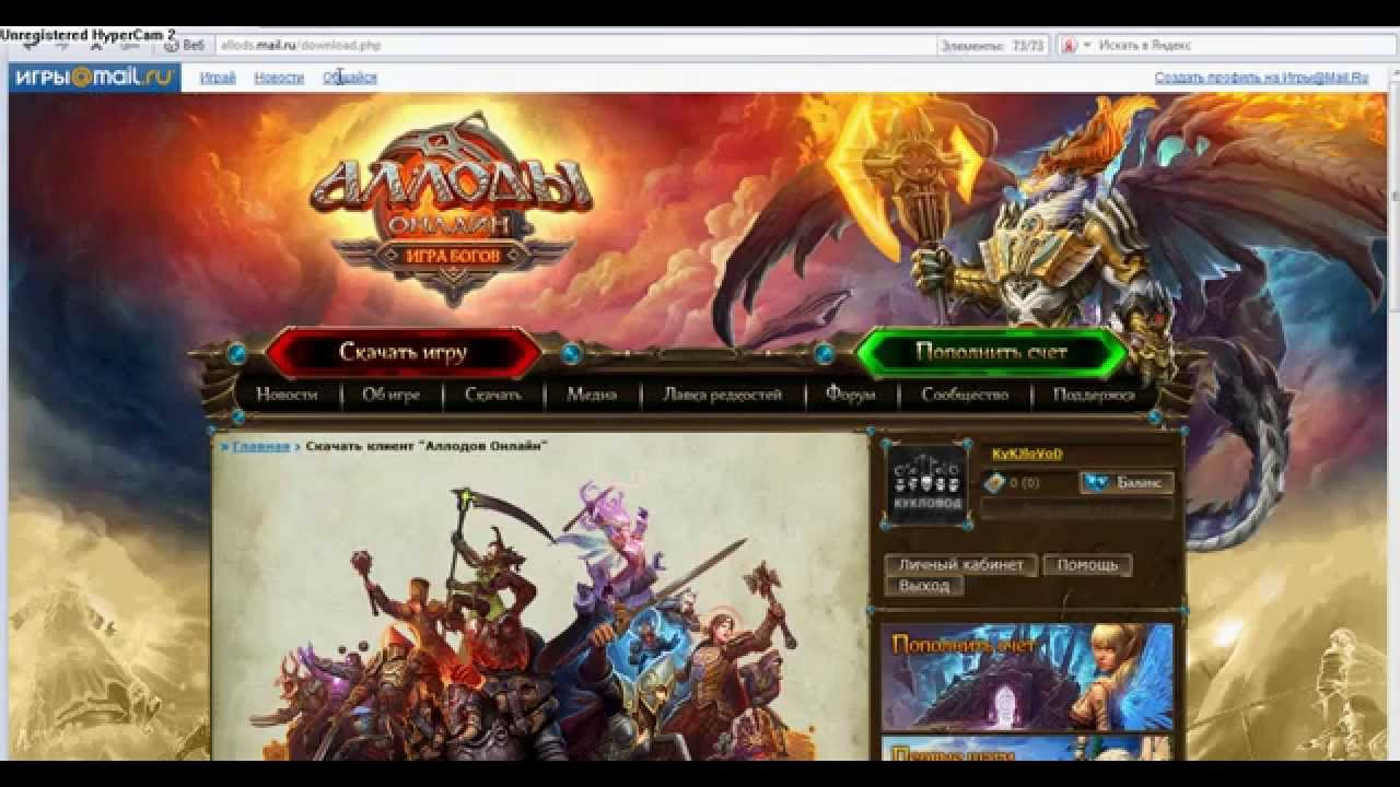 Аллоды онлайн пиратский сервер скачать