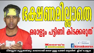 How can I donate money to Kerala CM Relief Fund? / Malayalam
