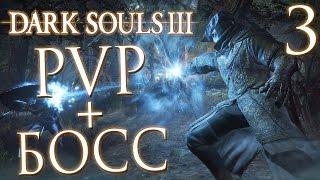 Прохождение Dark Souls 3 —  PVP и ВТОРЖЕНИЯ + БОСС