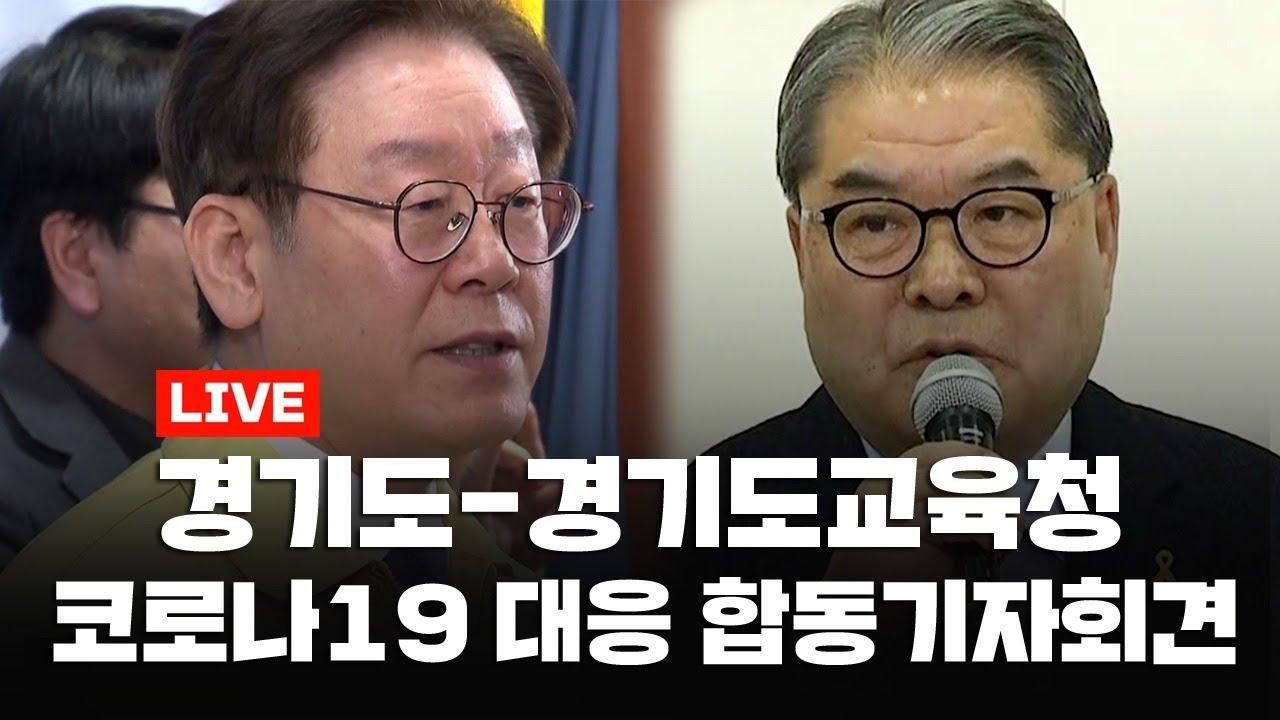 Download [YTN LIVE] 경기도-경기도교육청 코로나19대응 기자회견