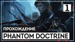 Phantom Doctrine #1 - Бойня во Владивостоке