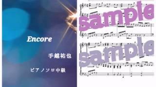 手越祐也のEncoreをピアノで演奏しています。 ☆使用した楽譜☆ 楽譜配信...