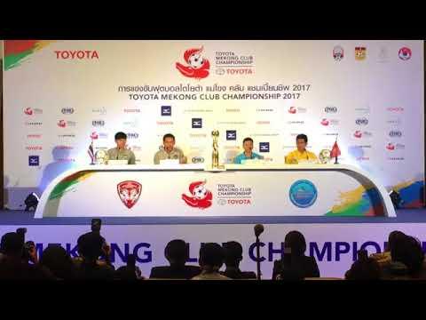 TMCC 2017 Final (2nd Leg) Pre-match Press Conference