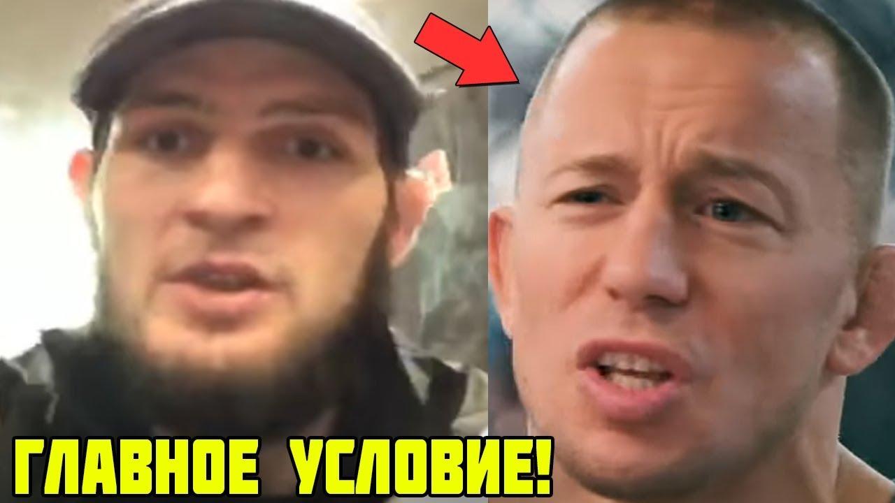 ХАБИБ поставил условие СЕНТ-ПЬЕРУ / Хорхе Масвидаль обратился к Конору!