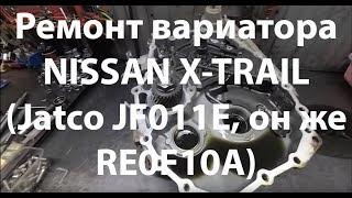 Ремонт вариатора NISSAN X-TRAIL (Jatco JF011E, он же RE0F10A)