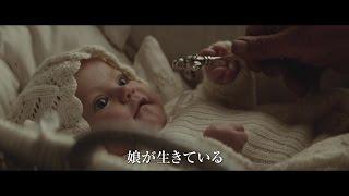 『ブルー・バレンタイン』監督×マイケル・ファスベンダー×アリシア・ヴ...
