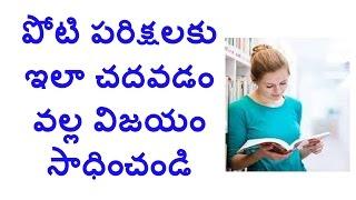 how to prepare competitive exams telugu||telugu exams 2017 Video