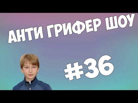 Видео: Анти-Грифер Шоу  АДСКИЙ БОМБЯЩИЙ ГРИФЕР  УЛЬТРАЗВУК   36