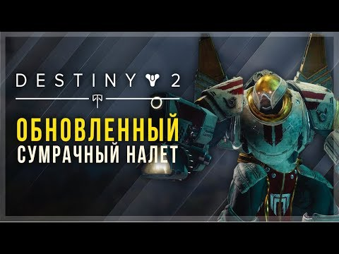 Destiny 2. Обновленные сумрачные налеты. Карточка испытаний.
