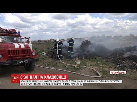 ТСН: На Миколаївщині розгорівся скандал через тонни старих вінків та хрестів біля осель