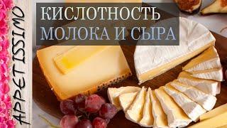 КИСЛОТНОСТЬ в сыроделии pH молока и сыра Как сделать идеальный сыр в домашних условиях