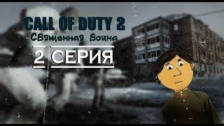 CALL OF DUTY 2: СВЯЩЕННАЯ ВОЙНА - №2. РЫВОК НА ЖИТОМИР