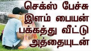 செக்ஸ் பேச்சு இளம் பையன் பக்கத்து வீட்டு அத்தையுடன்  Tamil Aunty Boy Very Hot Hot Night Talk