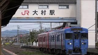 JR長崎本線・大村線 キハ200・220沿線撮影記録