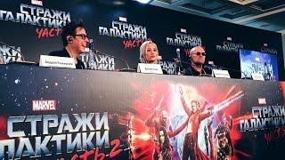 Стражи Галактики 2 — Пресс-конференция в Москве (2017)
