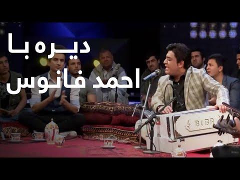 کنسرت دیره – قسمت هفتم – احمد فانوس / Dera Concert - Episode 07 - Ahmad Fanous