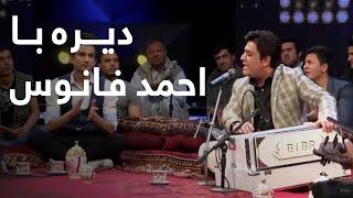 کنسرت دیره قسمت هفتم احمد فانوس Dera Concert Episode 07 Ahmad Fanous