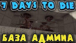 Админ готовит подлянку - Жизнь в 7 Days to Die Старвейшен - База в тюрьме и нежданчик от админа