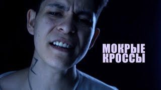 Download МОКРЫЕ КРОССЫ (cover SLimz) Mp3 and Videos