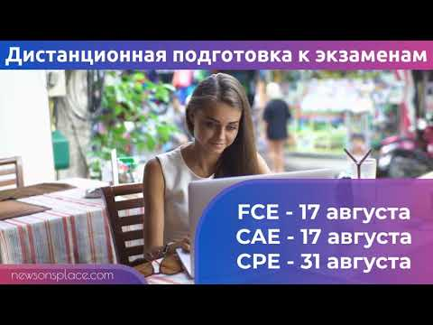 Новый набор на курсы FCE, CAE, CPE в августе!