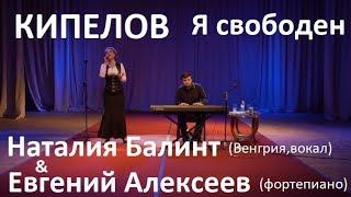 КИПЕЛОВ - Я свободен / Наталия Балинт & Евгений Алексеев / NatáLia Bálint & Evgeny Alexeev