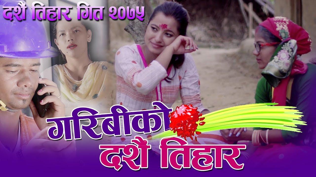 New Nepali Dashain song 2075 | गरिबीको दशैं तिहार | Garibiko Dashain Tihar |Ft. Saaya  &Yamraj