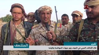قائد التحالف العربي في الجوف يزور جبهات المهاشمة واليتمه | تقرير اسامة فراج