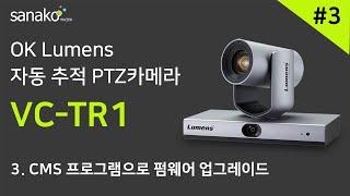 사나코 자동추적 PTZ 카메라_VC TR1_#3 CMS…